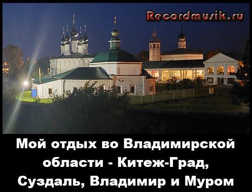 Мой отдых во Владимирской области