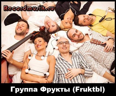 Группа Фрукты