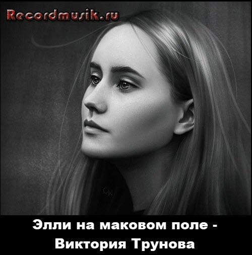 Элли на маковом поле - Виктория Трунова