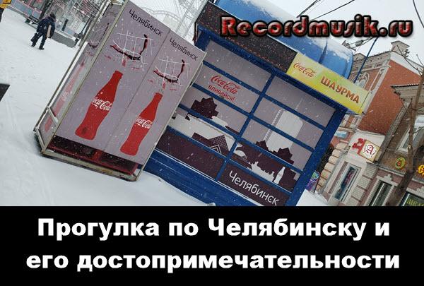 Прогулка по зимнему Челябинску и его достопримечательности