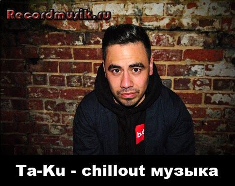 Ta-Ku - chillout музыка