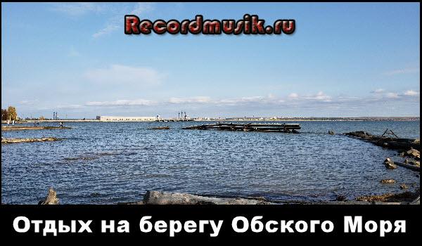 Отдых на берегу Обского моря