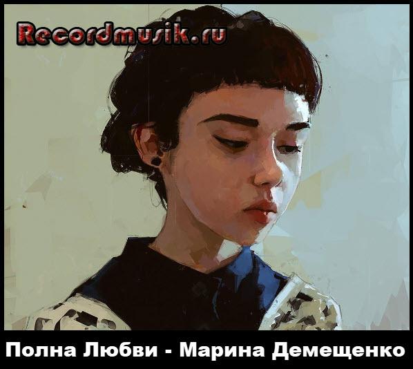 Марина Демещенко - Полна Любви