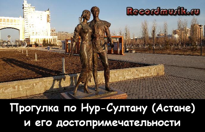 Прогулка по столице Казахстана Нур-Султану (Астане) и его достопримечательности